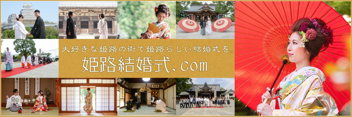 姫路結婚式ドットコム