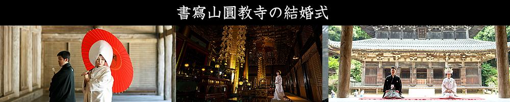 書写山円教寺の結婚式