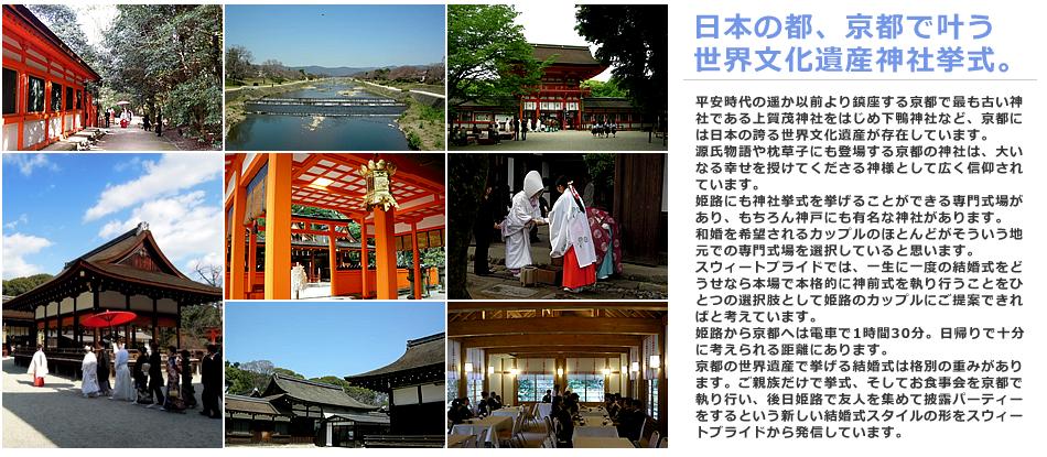平安時代の遥か以前より鎮座する京都で最も古い神社である上賀茂神社をはじめ下鴨神社など、京都には日本の誇る世界文化遺産が存在しています。源氏物語や枕草子にも登場する京都の神社は、大いなる幸せを授けてくださる神様として広く信仰されています。姫路にも神社挙式を挙げることができる専門式場があり、もちろん神戸にも有名な神社があります。和婚を希望されるカップルのほとんどがそういう元での専門式場を選択していると思います。スウィートブライドでは、一生に一度の結婚式をどうせなら本場で本格的に神前式を執り行うことをひとつの選択肢として姫路のカップルにご提案できればと考えています。姫路から京都へは電車で1時間30分。日帰りで十分に考えられる距離にあります。京都の世界遺産で挙げる結婚式は格別の重みがあります。ご親族だけで挙式、そしてお食事会を京都で執り行い、後日姫路で友人を集めて披露パーティーをするという新しい結婚式スタイルの形をスウィートブライドから発信しています。