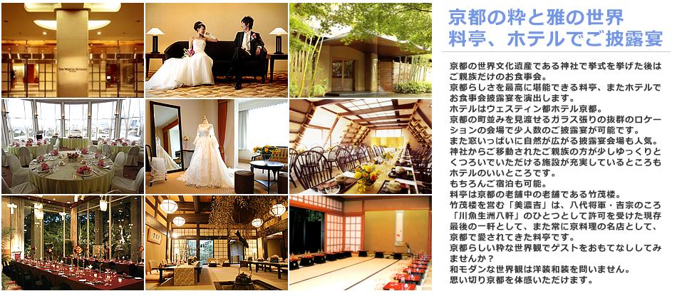 京都の世界文化遺産である神社で挙式を挙げた後は