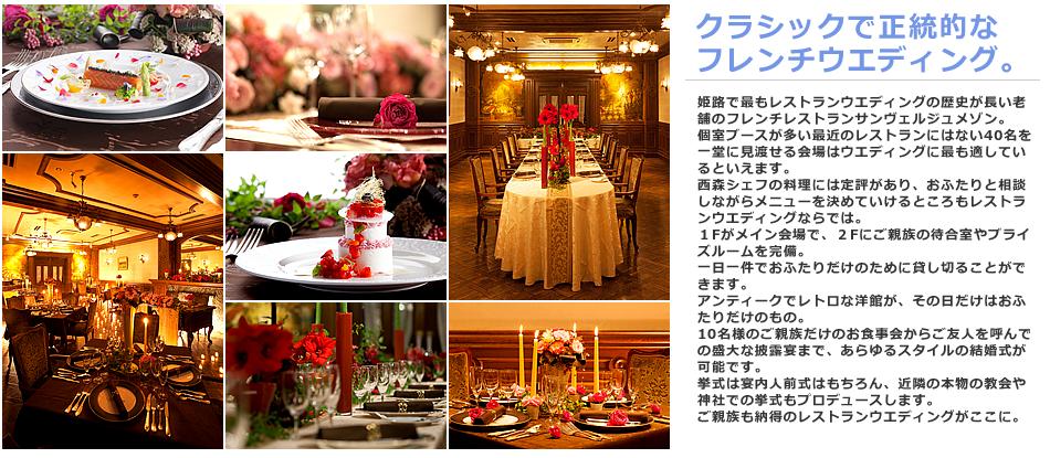 姫路の教会や神社での本格的な挙式とサンヴェルジュメゾンのレストランウエディングをトータルでプロデュースするのはスウィートブライドです。